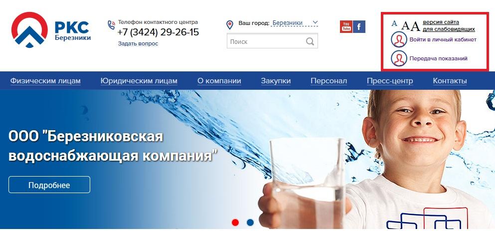 Передать показания счетчика воды в Березниках