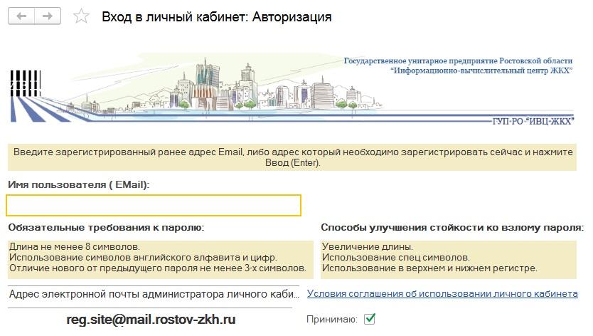 Передать показания счетчика воды в Ростове-на-Дону