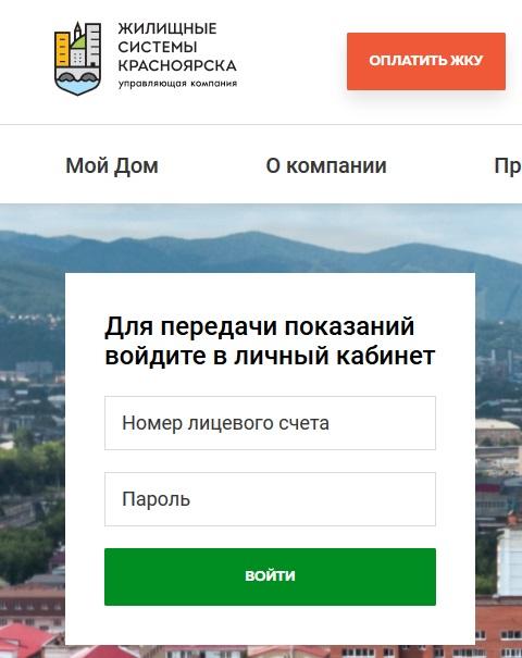 Передать показания воды в Красноярске