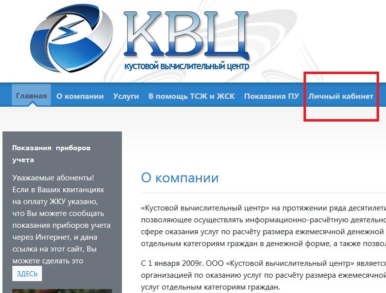 Передать показания за воду в Нижнем Новгороде