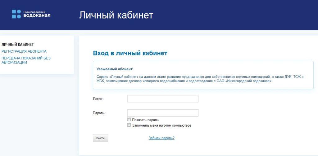 Передать показания за воду в Нижегородской области