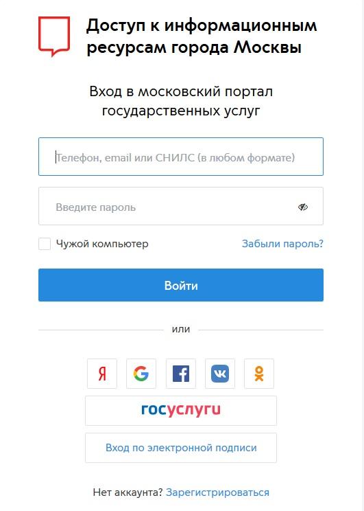 Способы передачи показаний счетчиков воды в Москве