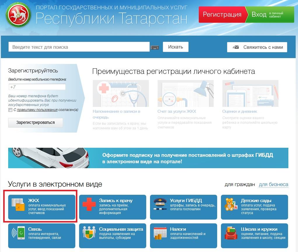 Передать показания за воду в Казани