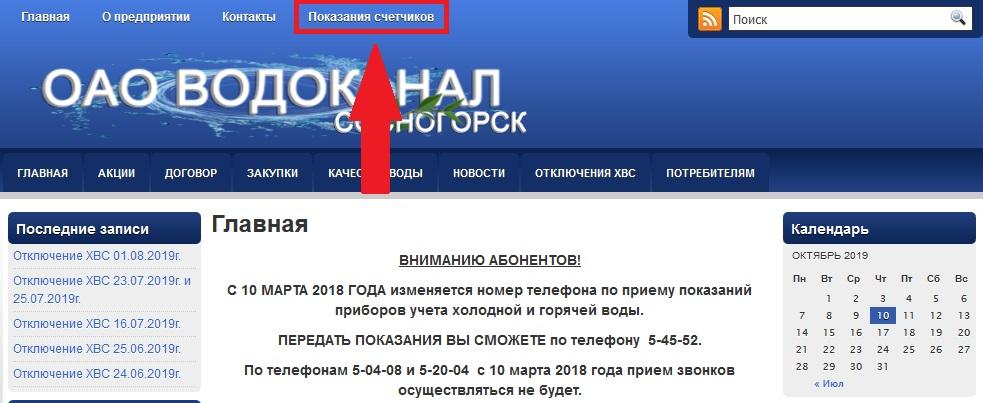 Передать показания воды в Сосногорске