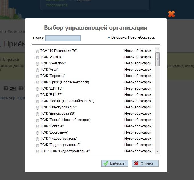 Передать показания за воду в Новочебоксарске