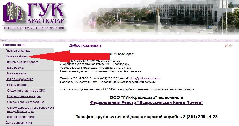 ГУК Краснодар