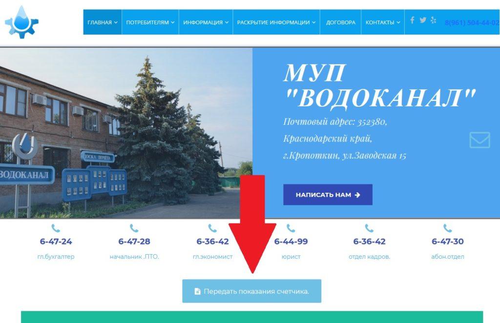 МП «Водоканал» Кропоткина